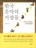한국 음악의 거장들(양장본 HardCover)