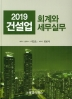 건설업 회계와 세무실무(2019)(양장본 HardCover)