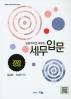 세무입문(2020)(입법취지로 배우는)(개정판)