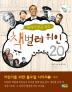 책벌레 위인 20(책에서 꿈을 찾은)(꽉 채운 아동문고 5)