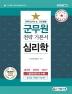 군무원 전략 기본서:심리학(2020)(군도)