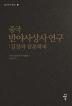중국 반야사상사 연구(불교연구총서 17)