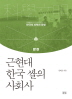 근현대 한국 쌀의 사회사(한국의 과학과 문명 10)(양장본 HardCover)