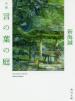 [보유]小說言の葉の庭