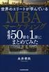 [해외]世界のエリ-トが學んでいるMBAマ-ケティング必讀書50冊を1冊にまとめてみた