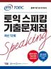 토익스피킹 기출문제집 최신 12회(ETS)