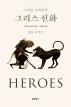 그리스 신화: 영웅 이야기(스티븐 프라이의)