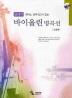 클래식 바이올린 명곡선: 고급편(피아노 반주 CD가 있는)(CD1장포함)
