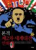 본격 제2차 세계대전 만화. 1(용자 굽시니스트의)(반양장)