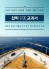 선박 구조 교과서(지적 생활자를 위한 교과서)