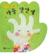 까꿍 만만세(우리 아기 인지 감성 발달 시리즈 2)(보드북)