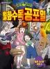 신비아파트 월화수목공포일. 10: 동물 귀신의 부활(날마다 오싹 만화 시리즈)