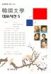 한국문학 대표시선. 5(문학광장 시선 124)