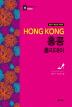 홍콩 홀리데이(2017~2018)(개정판 2판)(내 생애 최고의 휴가 홀리데이)