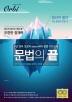 고등 국어 수능문법의 끝(2019)(오르비)