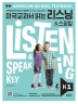 미국교과서 읽는 리스닝 & 스피킹(Listening & Speaking) Key K 1(CD1장포함)
