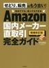[해외]AMAZON國內メ-カ-直取引完全ガイド