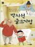 박지원 글쓰기법(나만의 북멘토)