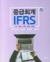 IFRS 중급회계(수정증보판 8판)