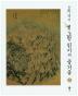 오주석의 옛 그림 읽기의 즐거움. 2