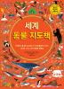 세계 동물 지도책(8절)(양장본 HardCover)
