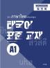 태국어 표준 교재 A1 워크북