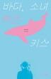 바다, 소녀 혹은 키스(사계절1318문고 109)