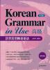 Korean Grammar in Use 고급(중문판)(CD1장포함)