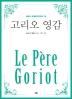고리오 영감(큰글자책)(큰글자 세계문학컬렉션 14)