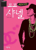 코코 샤넬(패션의 여왕)(청소년평전 4)