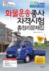 화물운송종사 자격시험 총정리문제집(2017)(8절)