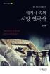 세계사 속의 서양 연극사(푸른사상 예술총서 28)