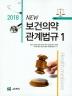 보건의약관계법규 세트(2018)(New)(전2권)