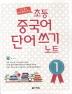 초등 중국어 단어쓰기 노트. 1(CD1장포함)