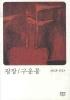 광장 구운몽(6판)(최인훈 전집 1)