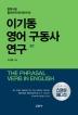 이기동 영어 구동사 연구(스페셜 에디션)(불변사를 철저하게 분석하여 쓴)(3판)