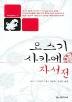 오스기 사카에 자서전(역사인물찾기 17)