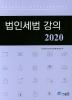 법인세법 강의(2020)(개정판 18판)