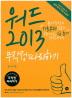 워드2013 무작정따라하기(CD1장포함)
