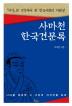 사마천 한국견문록