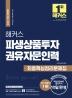 파생상품투자권유자문인력 최종핵심정리문제집(2021)(해커스)