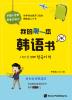 나의 첫 번째 한국어 책(CD1장포함)