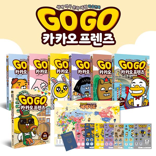 [아울북] GoGo 카카오프렌즈 1~7번 세트 (전7권) + 캐릭터스티커 + 세계지도 + 여권