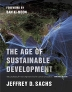 [보유]The Age of Sustainable Development