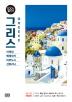 그리스 100배 즐기기(18~19)(개정판)