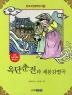 한국 고전문학 읽기. 20: 옥단춘전과 채봉감별곡