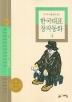 한국대표 창작동화 4(두고두고 읽고 싶은)(논술교과서1권포함)