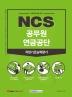 2021 하반기 NCS 공무원연금공단 직업기초능력평가