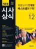 시사상식(2020년 12월호)(취업에 강한 에듀윌)
