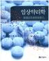 임상약리학(4판)(양장본 HardCover)